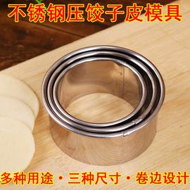 饺子皮模具家用圆形花型不锈钢水饺压皮器切饺子皮工具包饺子神器图片