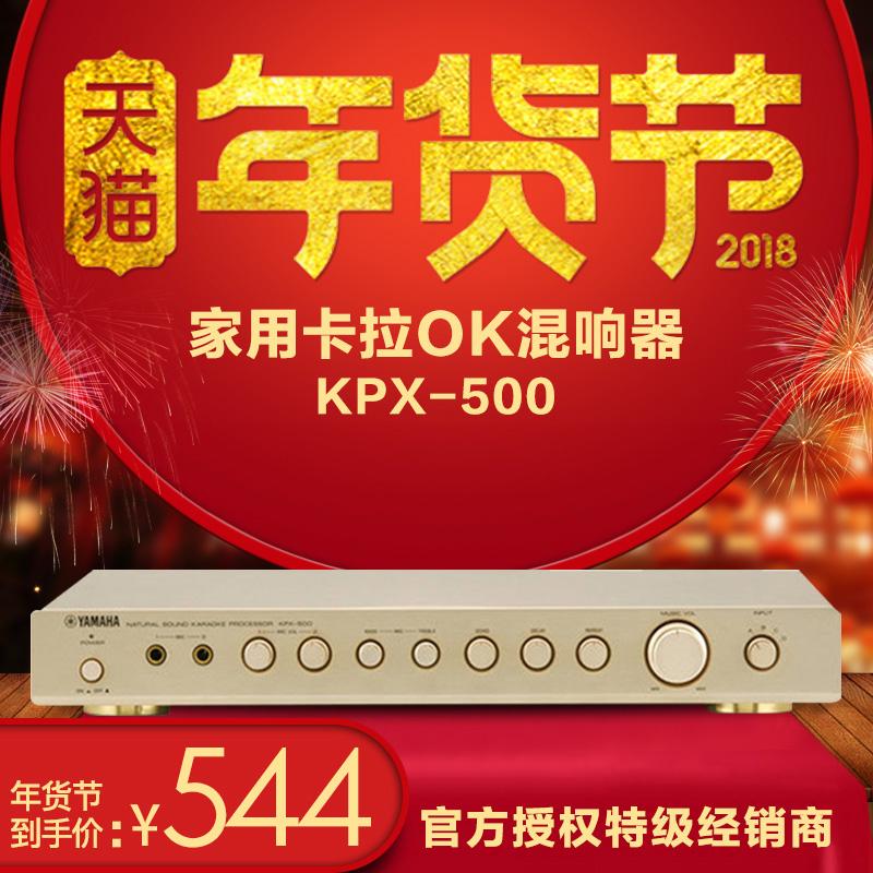 Yamaha/ yamaha KPX-500 домой смешивать кольцо устройство кара OK смешивать кольцо назад уровень эффект устройство KTV смешивать амортизаторы