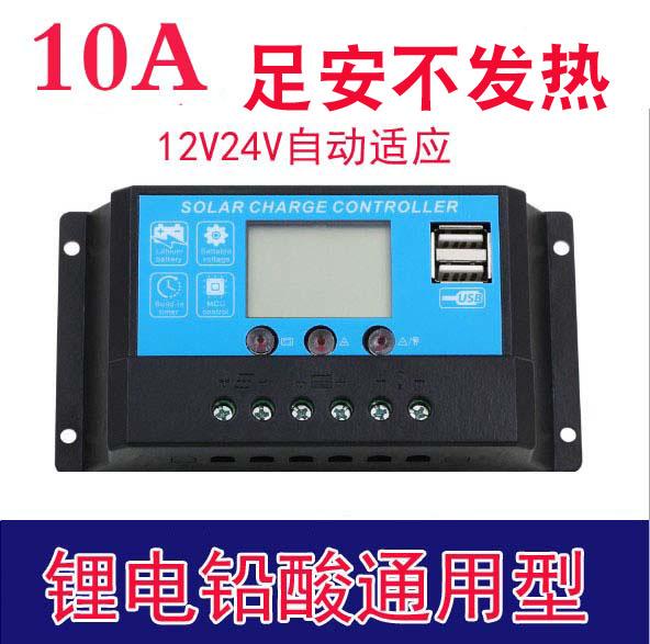 DY太阳能控制器12V24V10A全自动 锂电池通用型电池板充电器路灯