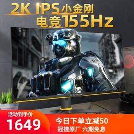冠捷/易美逊2K155HZ小金刚27英寸IPS显示器K7B电竞游戏1ms台式PS4电脑显示屏144hz液晶4k屏幕24壁挂G279GQI图片