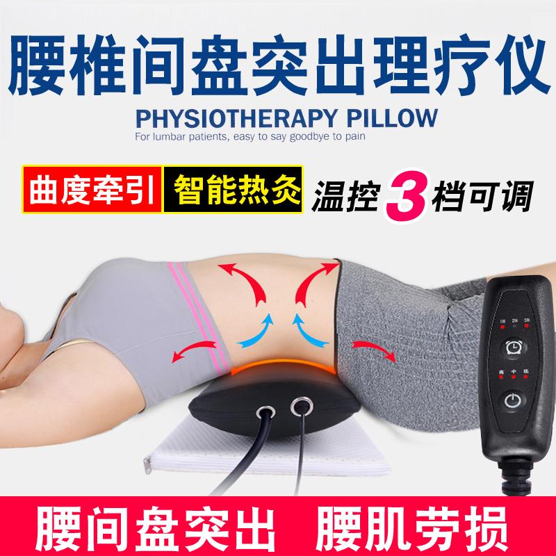 Lumbar disc protrusion therapeutic apparatus physical therapeutic apparatus curvature lumbar therapeutic apparatus household lumbar therapeutic apparatus massage lumbar pillow