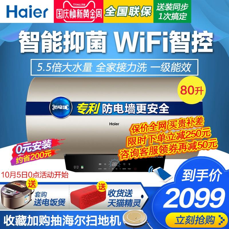 10-11新券海尔80升智能wifi家用一级电热水器