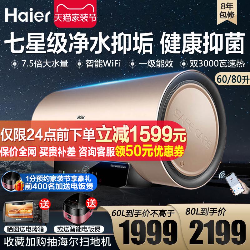 海尔mka电家用60升一级电热水器质量如何?
