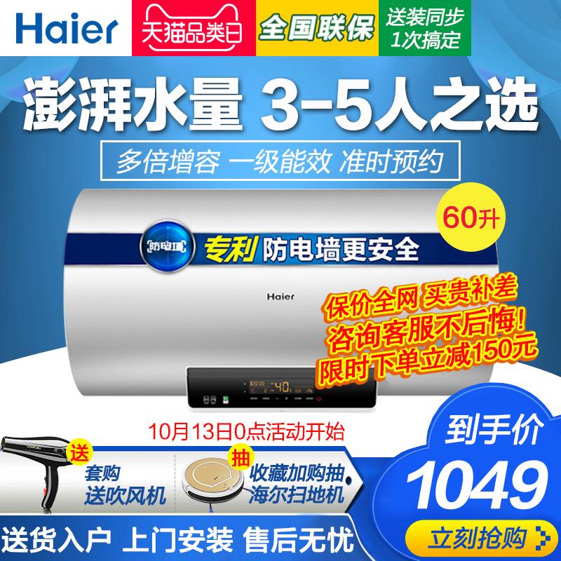Haier/海尔 EC6002-MC3电热水器60升家用速热洗澡卫生间50L储水式