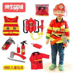 儿童消防员山姆玩具套装表演衣服装备马甲帽子水枪大号灭火器背包