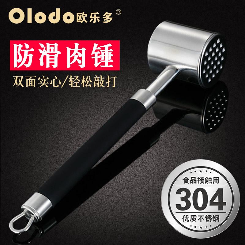 欧乐多肉锤304不锈钢实心牛排锤打肉锤敲肉锤德国牛排锤子松肉锤