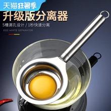 欧乐多蛋清蛋黄分离器304不锈钢家用过滤蛋液蛋白工具鸡蛋分离器