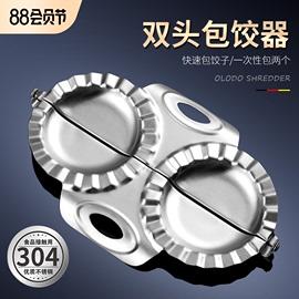 欧乐多包饺子器304不锈钢双头饺子模具家用包水饺工具饺子皮神器图片