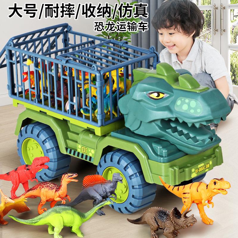 超大号恐龙工程儿童玩具车套装男孩益智霸王龙挖掘机汽车吊车耐摔