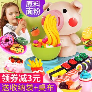 儿童小猪面条机玩具无毒橡皮泥模具工具套装理发师彩泥轻粘土女孩