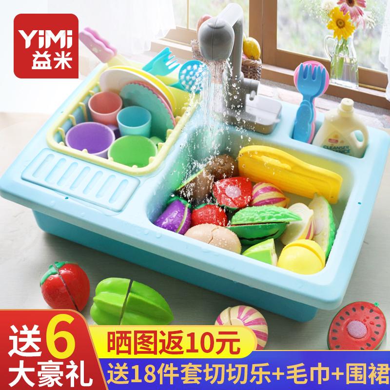 69.00元包邮儿童玩具出水男孩过家家厨房洗碗机