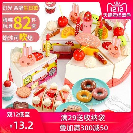 可切生日蛋糕水果蔬菜玩具儿童套装组合切切乐女孩男孩过家家厨房
