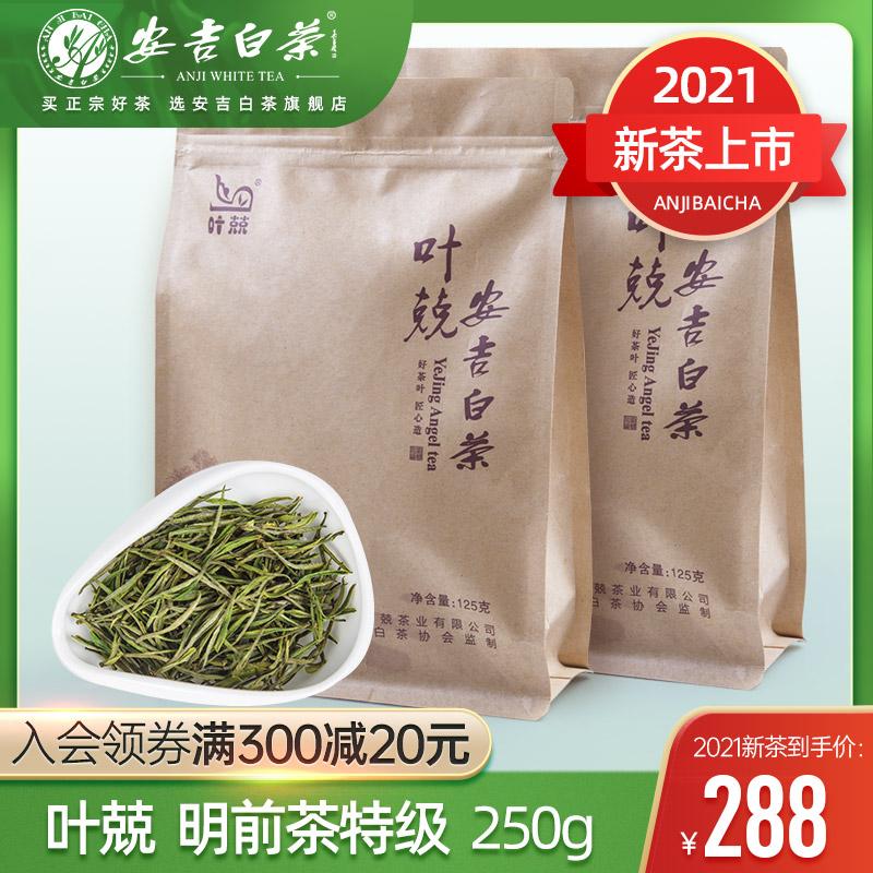Белый чай Анжи Артикул 588622733494