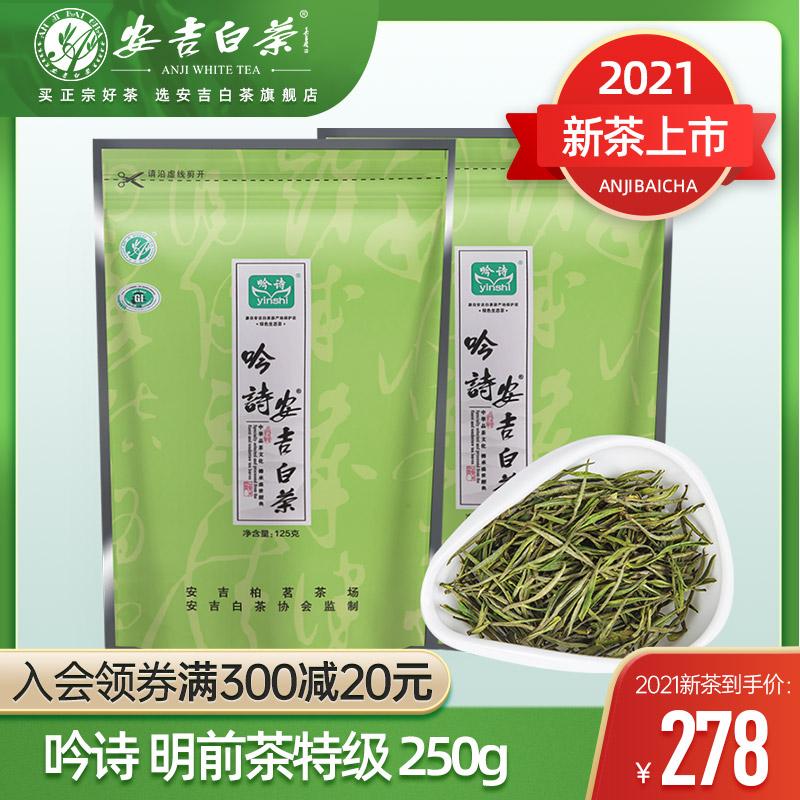 Белый чай Анжи Артикул 559932382834