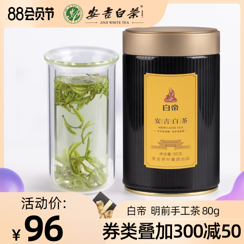 Белый чай Анжи Артикул 616412062838