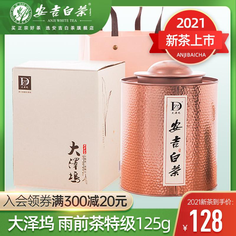 Белый чай Анжи Артикул 549780389099