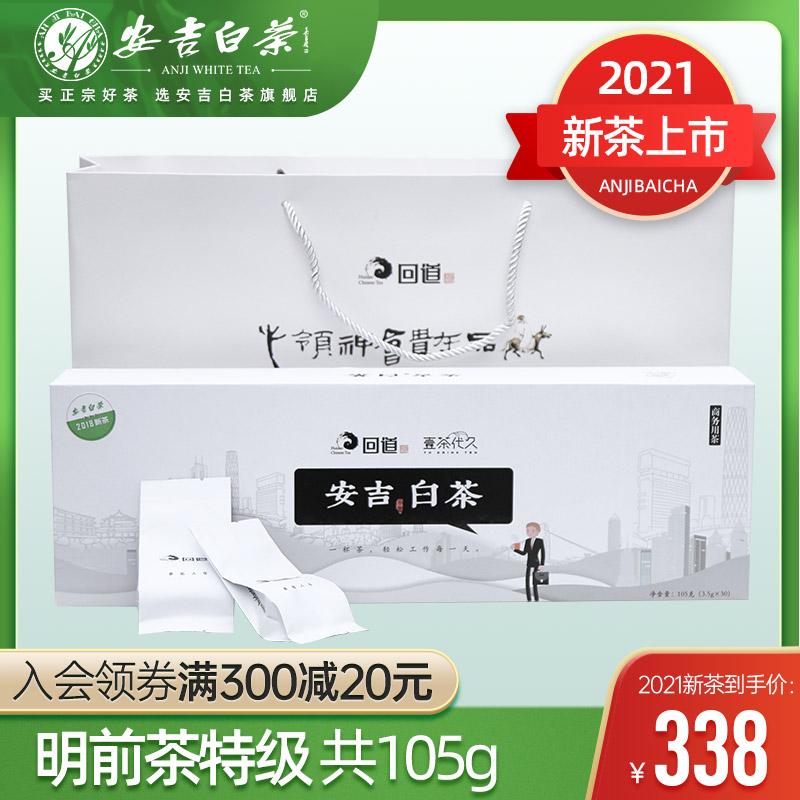 Белый чай Анжи Артикул 586498038266