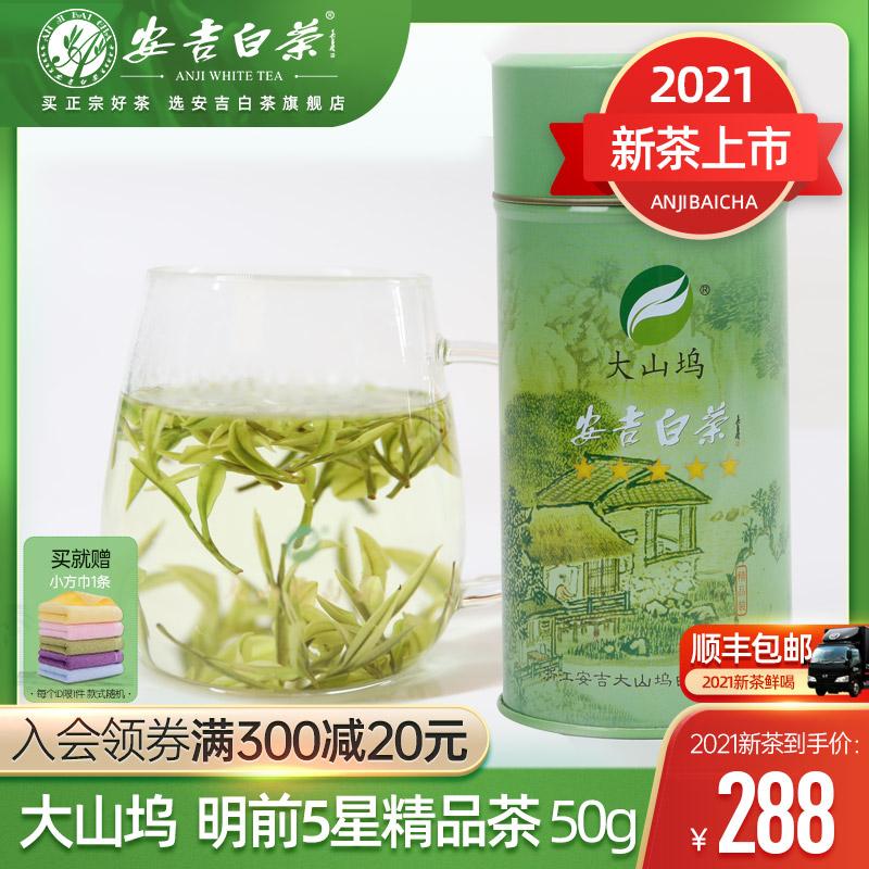 Белый чай Анжи Артикул 536456957026