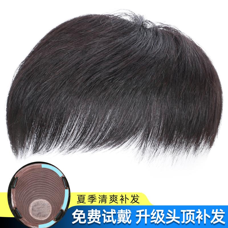 假发男短发真发毛寸自然隐形无痕前额遮秃顶中老年男士头顶补发块