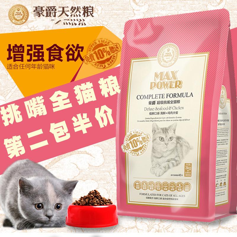 豪爵挑嘴猫粮猫咪全猫粮鲜虾鱼肉美毛低盐猫粮3.3kg成猫幼猫粮