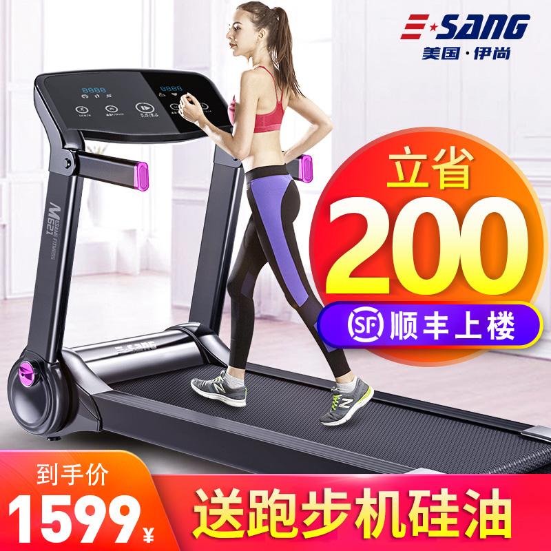 12月01日最新优惠伊尚跑步机家用款静音小型健身器材折叠室内减肥减震免安装跑步机