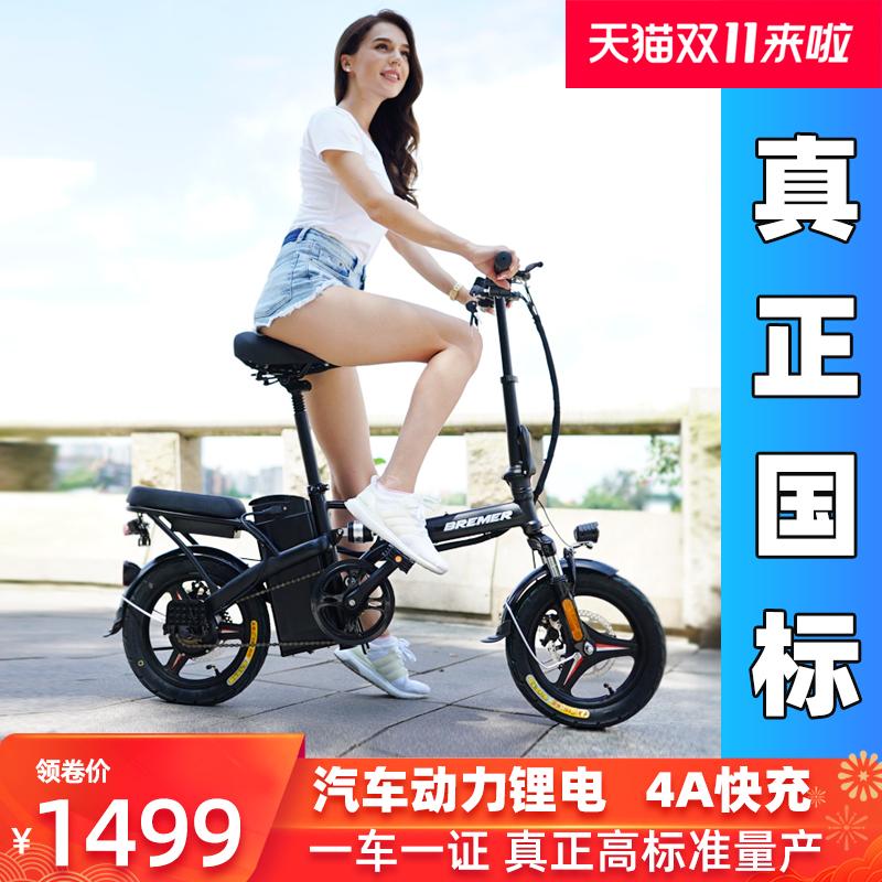 bremer折叠锂电池小型3c电动自行车