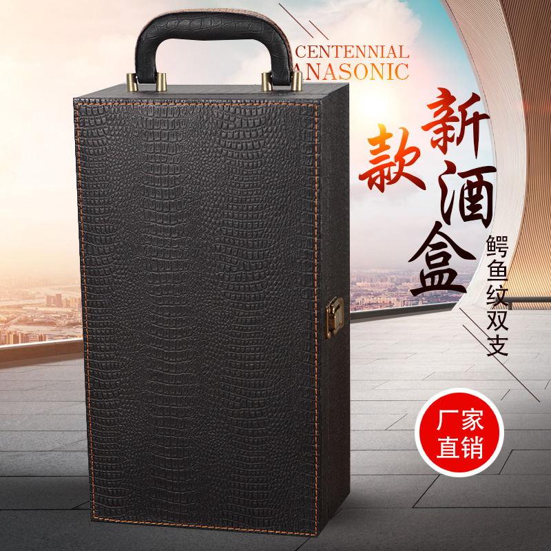 新款鳄鱼纹红酒盒双支装  葡萄酒礼盒手提通用2支装 可定制礼品箱