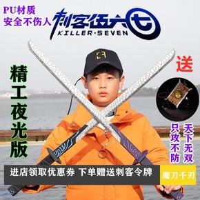 刺客伍六七的刀魔刀千刃五六七同款夜光塑料武器567周边儿童玩具