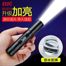手电筒强光充电超亮多功能学生迷你户外防水小LED远射5000特种兵