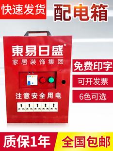 装修工地临时配电箱 小型临时手提移动电源配电箱 带漏电通电保护