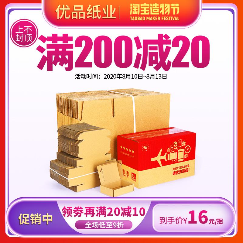 100个捆装飞机盒牛皮纸盒3层特硬淘宝快递打包T2T3T5T6 纸箱12号