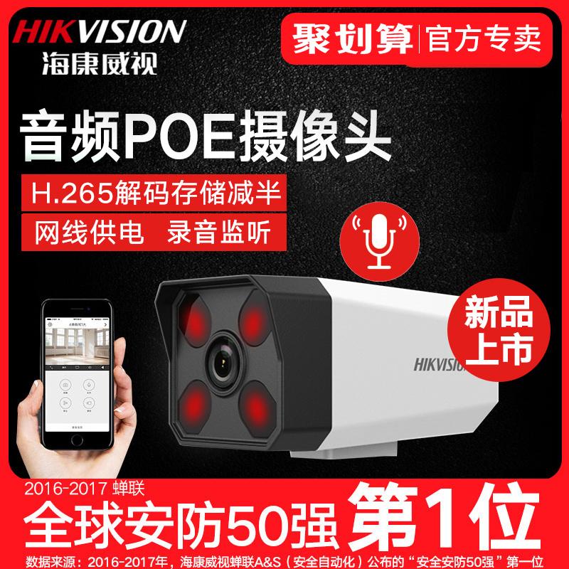 海康威视200万枪机POE音频监控摄像头H.265室外防水录音夜视1080P10-16新券