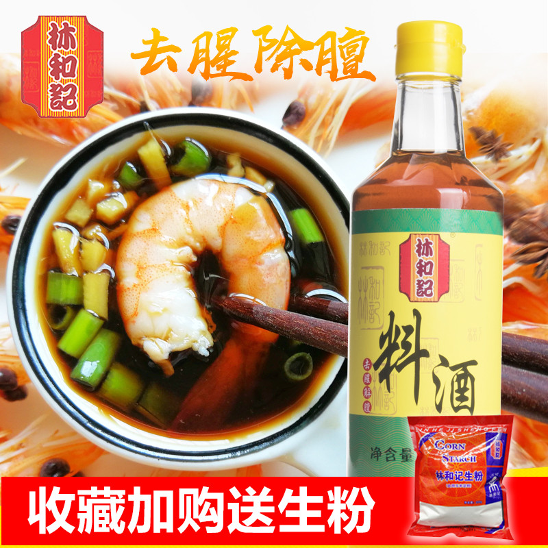 Linheji cooking wine 500ml boiled shrimp and crab to remove fishy smell and smell