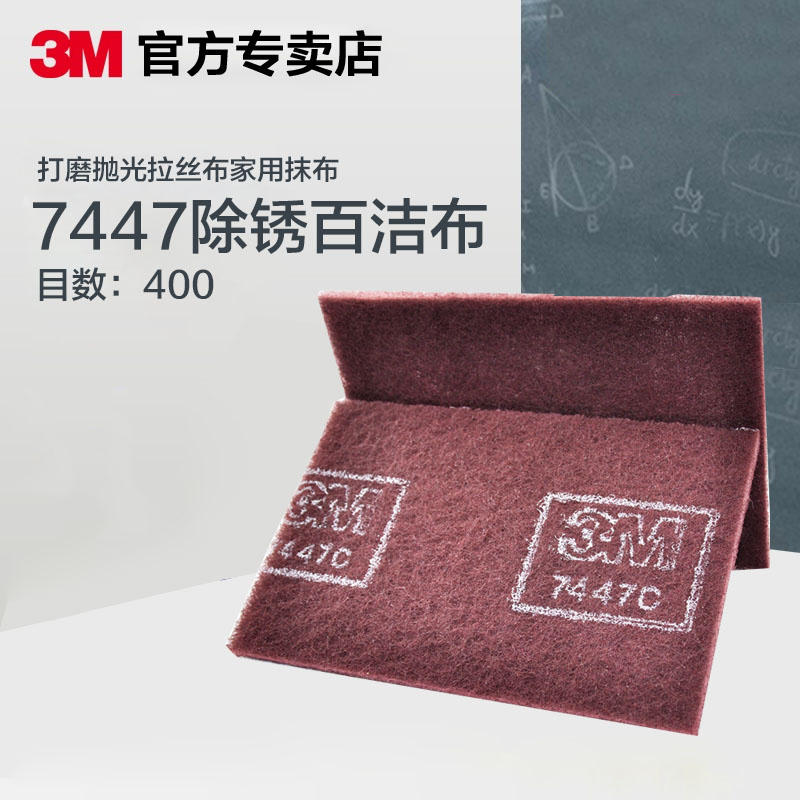 3M百洁布7447C工业木工不锈钢除锈布清洁打磨抛光拉丝布家用抹布