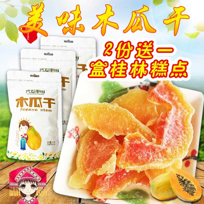 齐发果园 木瓜干100g*3袋 果脯酸甜零食t特产 小吃休闲新鲜水果干