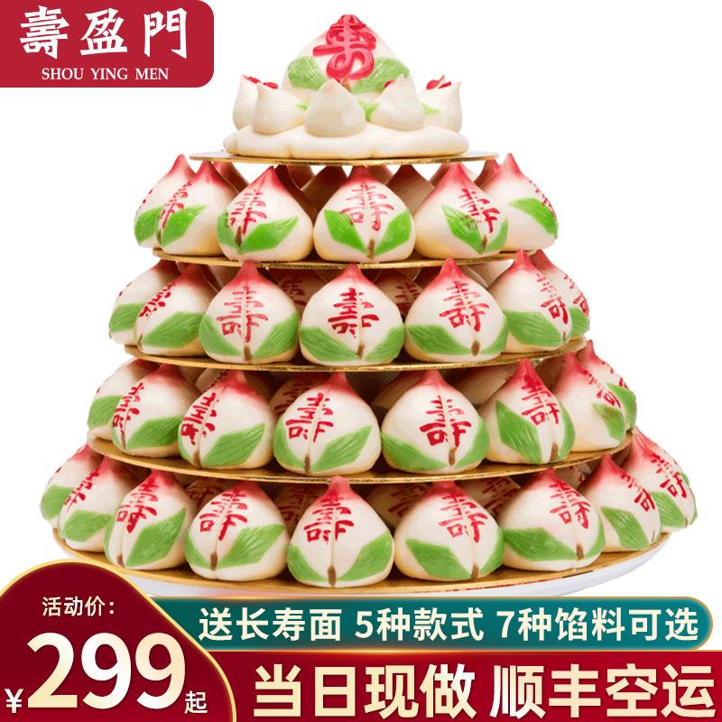 寿盈门老人寿桃馒头高层生日中式蛋糕礼盒传统过寿贺寿祝寿寿桃包