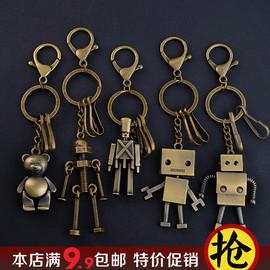 创意古铜色汽车钥匙扣男士机器人钥匙链钥匙挂件情人节小礼物礼品