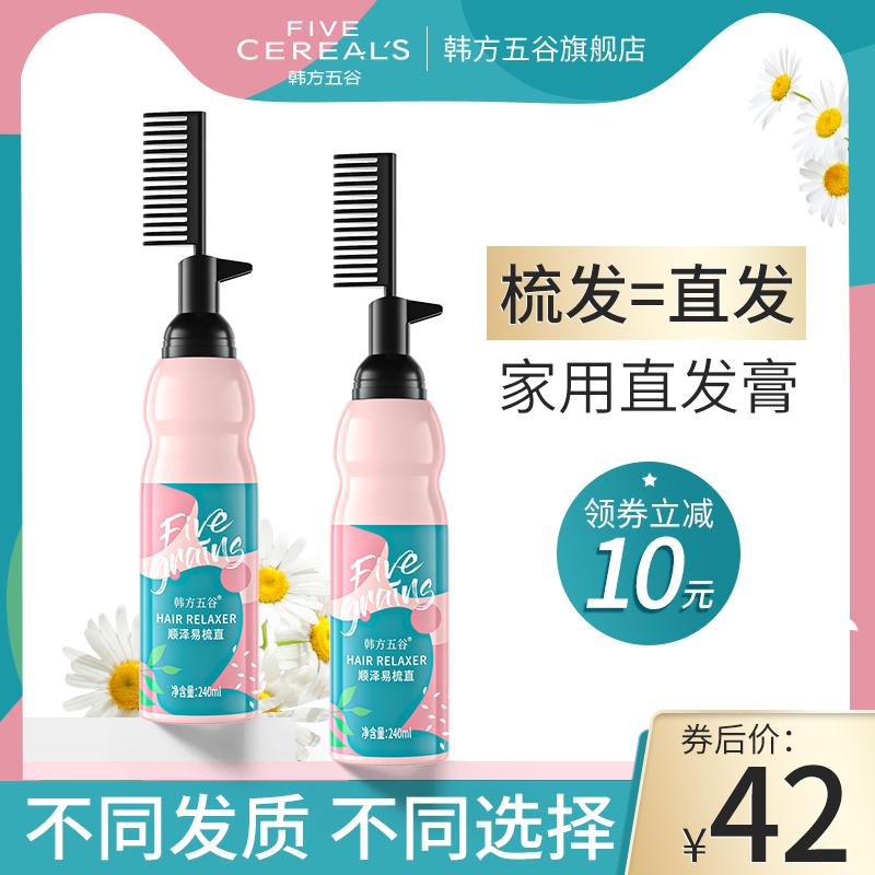 直发膏家用软化剂免夹拉不永久定型离子烫头发洗直药水柔顺一梳直