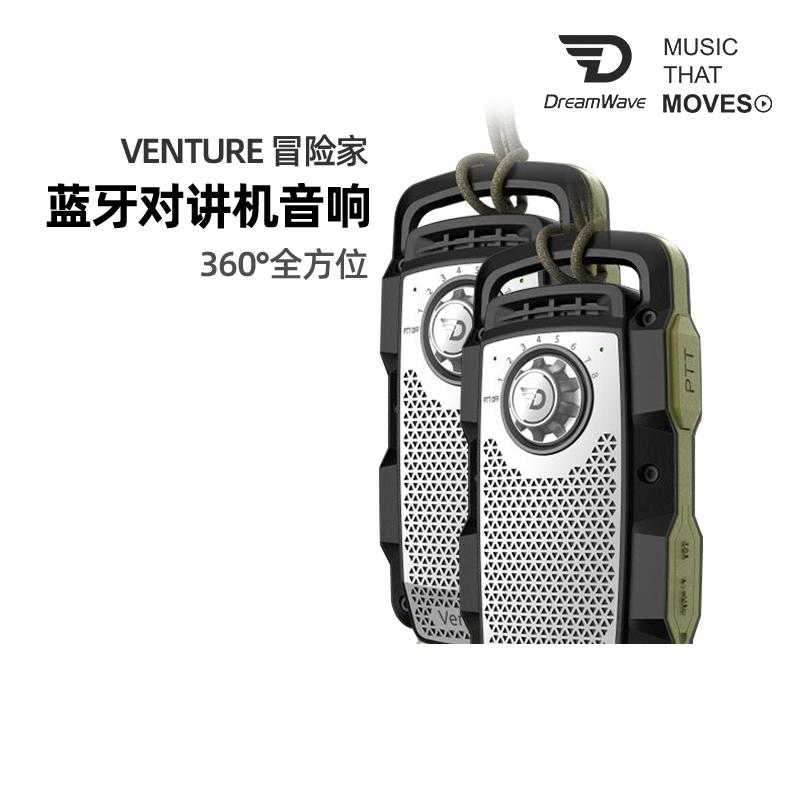 Dreamwave君伍对讲机户外蓝牙音箱小钢炮便携防水5瓦背包旅行音箱