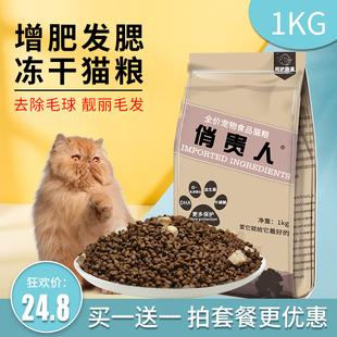 猫粮买1送1共4斤增肥发腮冻干成猫幼猫英短奶糕三文鱼天然猫主粮