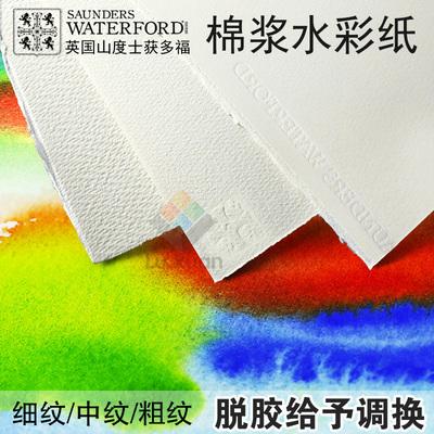 获多福水彩纸 300g细纹中粗纹粗纹初学者分装 190g水彩本棉桨画纸获多福美术专业4K8K16K32K水粉画水彩画画纸