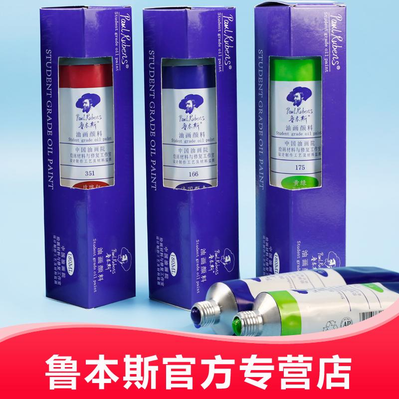 鲁本斯油画颜料高级学院级180ml大支油画颜料中国油画院材料修复工作室监制