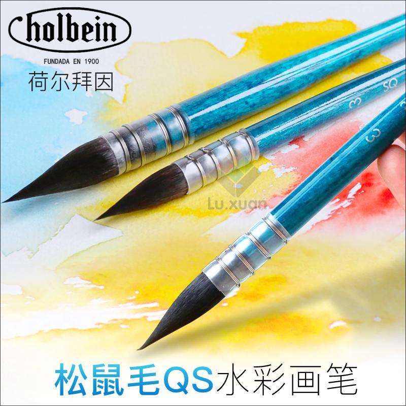 日本Hollbein荷尔拜因松鼠毛水彩笔 SQ蓝色 蓝胖子 拖把水彩画笔