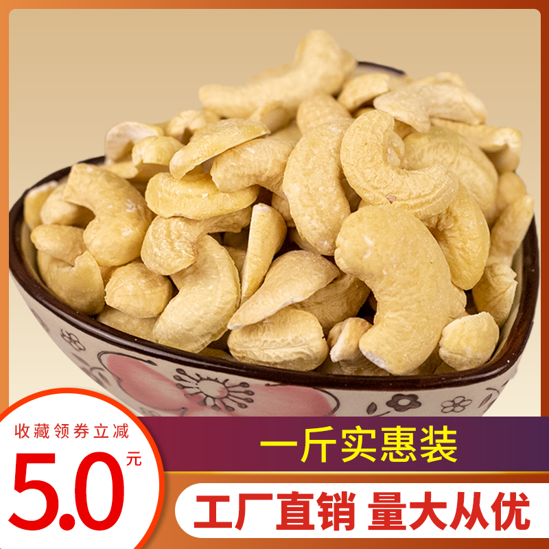 Extra large imported cashew nuts, original flavor, cooked, baked, pregnant womens dried fruit snacks
