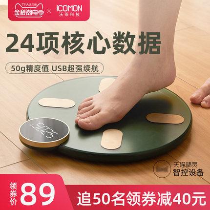 沃莱体脂秤精准家用电子秤小海龟智能体重称小型人体测脂女生称重