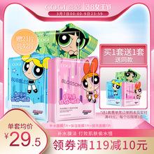 【女王节】高姿 飞天小女警玻尿酸面膜21片