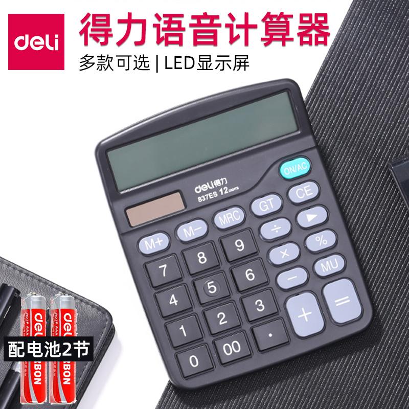 Калькуляторы Артикул 535530763952