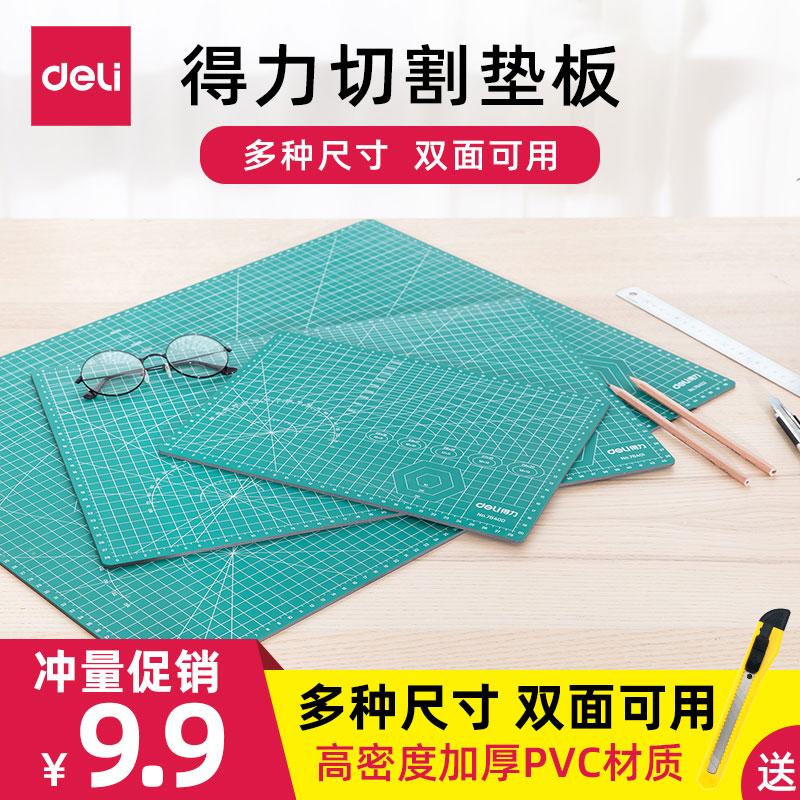 得力切割垫板a3手工板美工绘画书写画画板软刻刀工作台模型雕刻板防割裁纸垫大号考试学生写字垫板