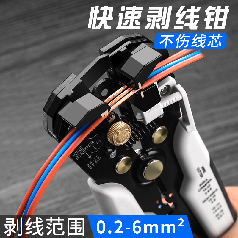 Japanese automatic wire stripper multi-functional special tool for electrician