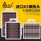 GREENER 绿林 工具 s2电动螺丝刀批头 65mm(10只装) 9.2元